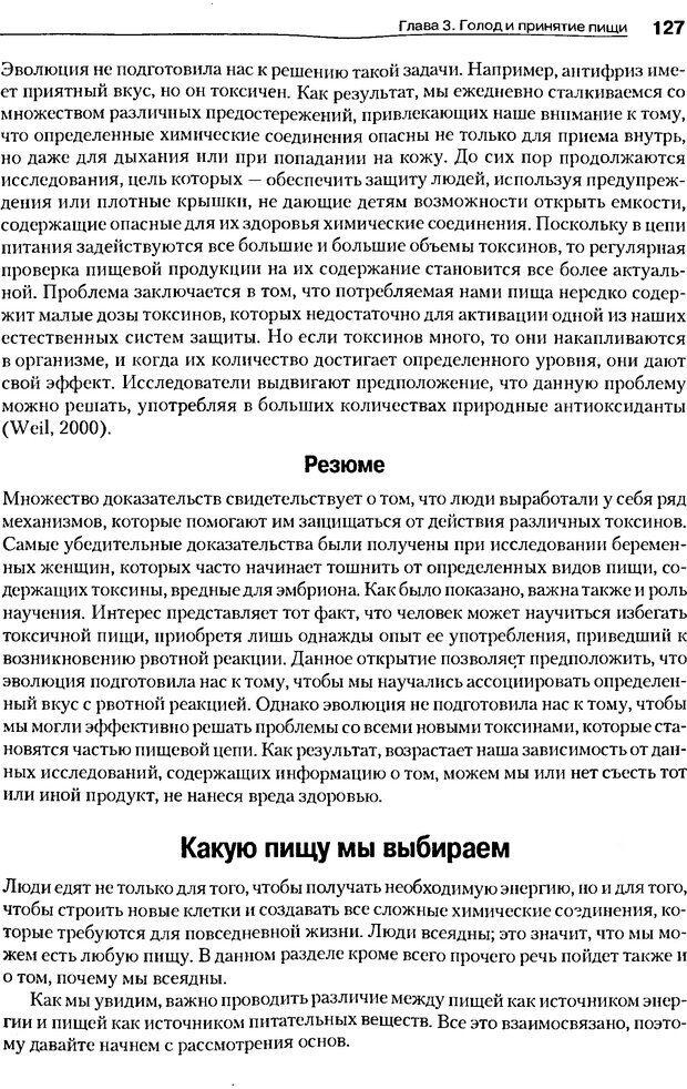 DJVU. Мотивация поведения (5-е издание). Фрэнкин Р. E. Страница 126. Читать онлайн