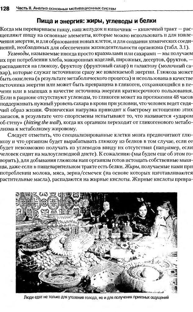 DJVU. Мотивация поведения (5-е издание). Фрэнкин Р. E. Страница 127. Читать онлайн