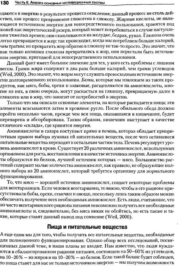 DJVU. Мотивация поведения (5-е издание). Фрэнкин Р. E. Страница 129. Читать онлайн