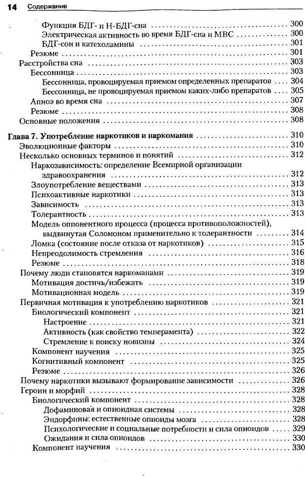 DJVU. Мотивация поведения (5-е издание). Фрэнкин Р. E. Страница 13. Читать онлайн