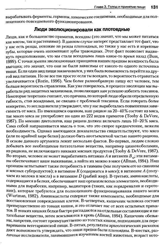 DJVU. Мотивация поведения (5-е издание). Фрэнкин Р. E. Страница 130. Читать онлайн