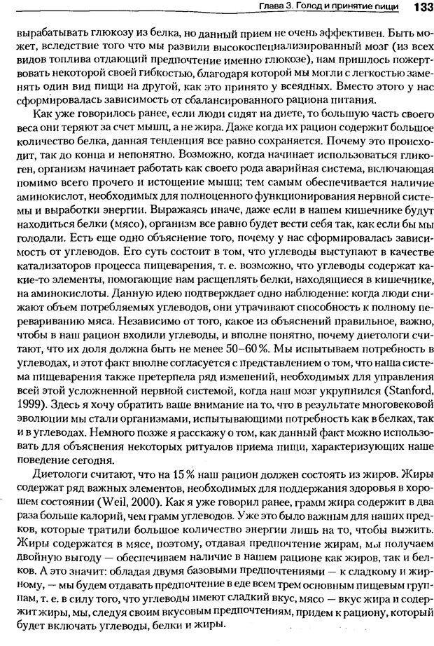 DJVU. Мотивация поведения (5-е издание). Фрэнкин Р. E. Страница 132. Читать онлайн