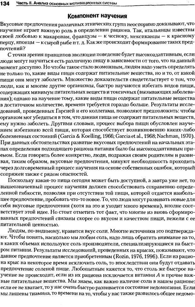 DJVU. Мотивация поведения (5-е издание). Фрэнкин Р. E. Страница 133. Читать онлайн