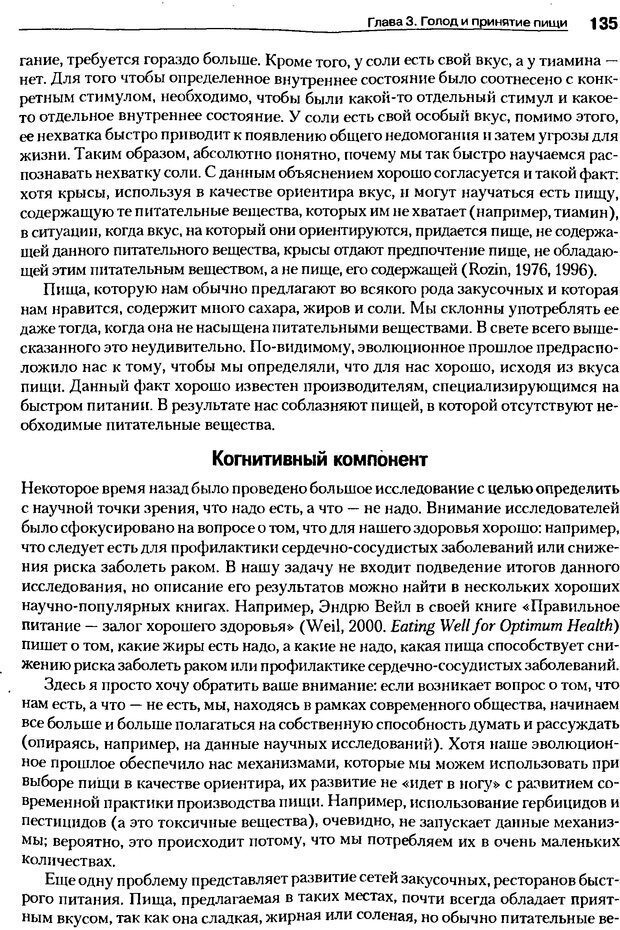 DJVU. Мотивация поведения (5-е издание). Фрэнкин Р. E. Страница 134. Читать онлайн