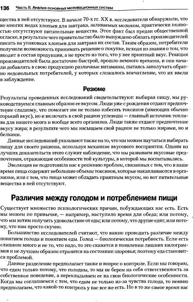DJVU. Мотивация поведения (5-е издание). Фрэнкин Р. E. Страница 135. Читать онлайн