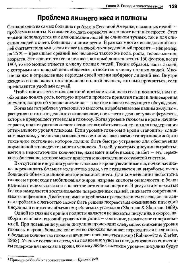DJVU. Мотивация поведения (5-е издание). Фрэнкин Р. E. Страница 138. Читать онлайн