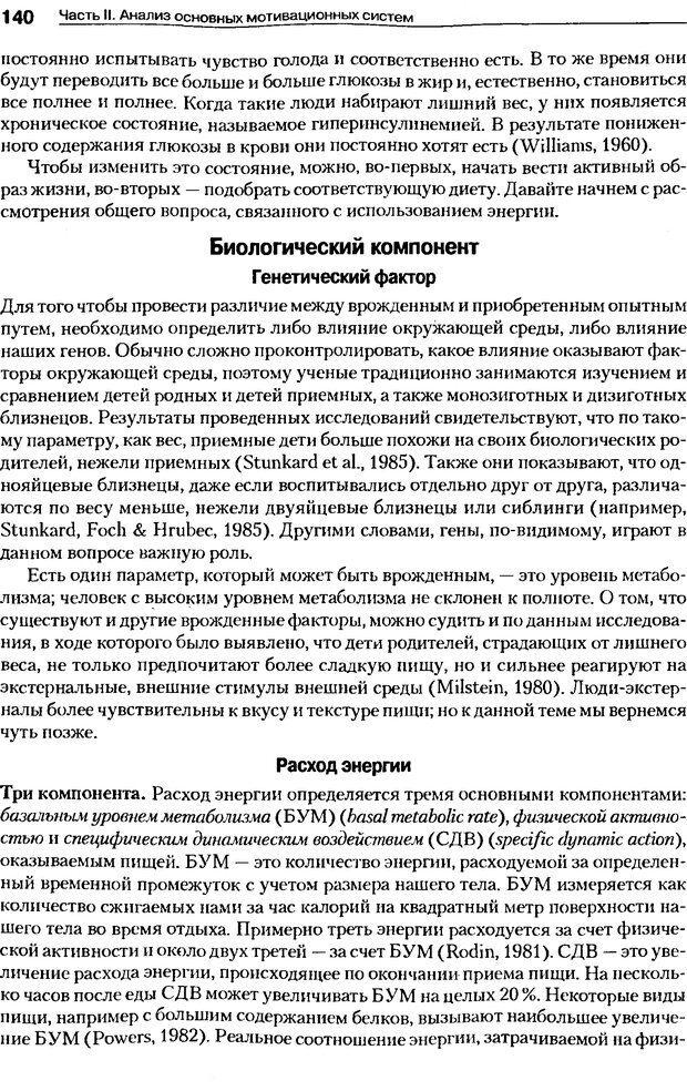 DJVU. Мотивация поведения (5-е издание). Фрэнкин Р. E. Страница 139. Читать онлайн