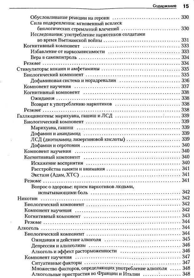 DJVU. Мотивация поведения (5-е издание). Фрэнкин Р. E. Страница 14. Читать онлайн