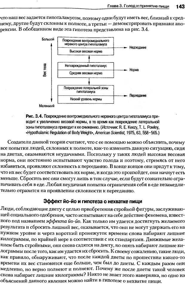 DJVU. Мотивация поведения (5-е издание). Фрэнкин Р. E. Страница 142. Читать онлайн