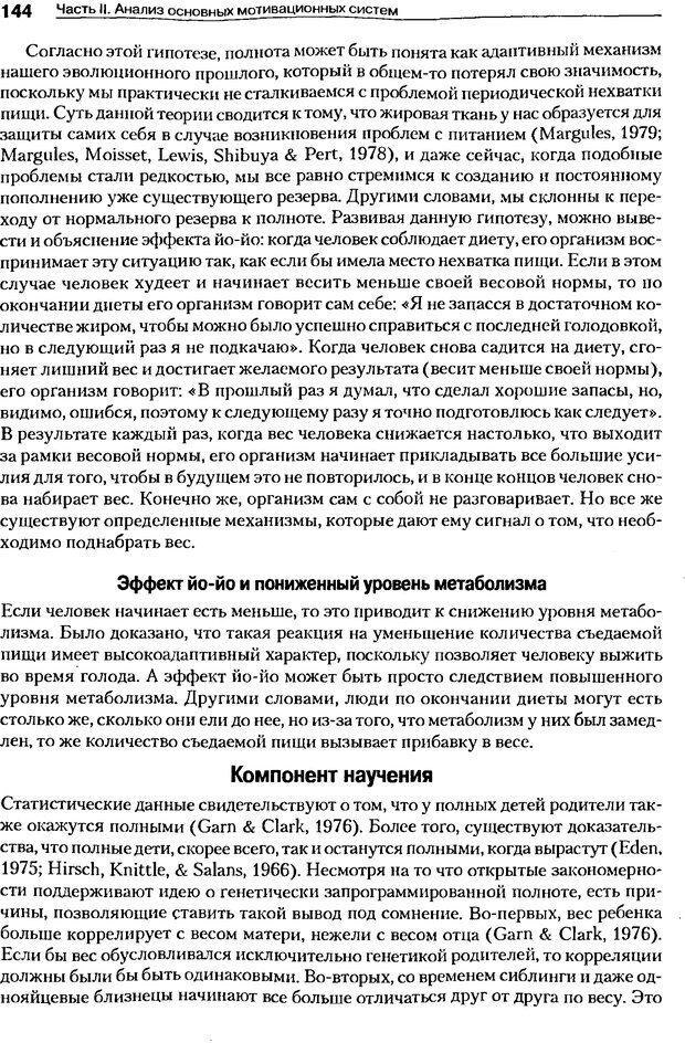 DJVU. Мотивация поведения (5-е издание). Фрэнкин Р. E. Страница 143. Читать онлайн