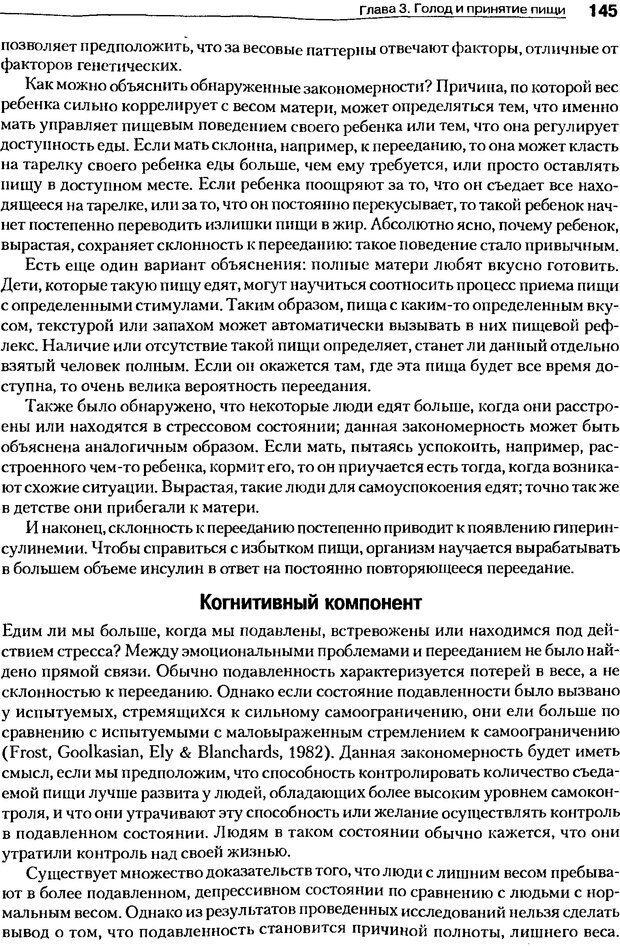 DJVU. Мотивация поведения (5-е издание). Фрэнкин Р. E. Страница 144. Читать онлайн