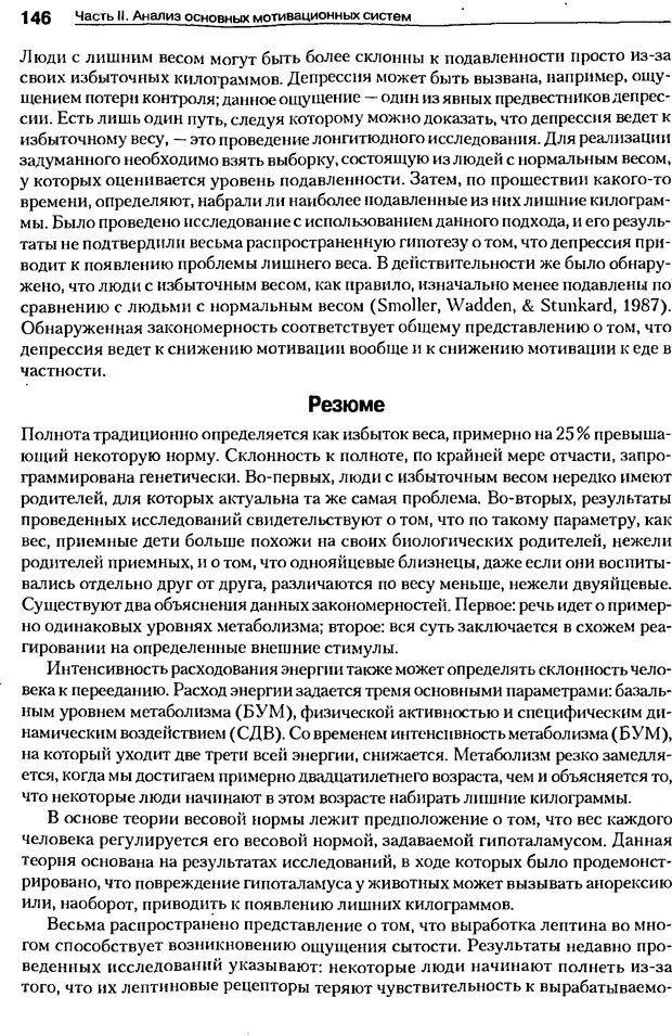DJVU. Мотивация поведения (5-е издание). Фрэнкин Р. E. Страница 145. Читать онлайн