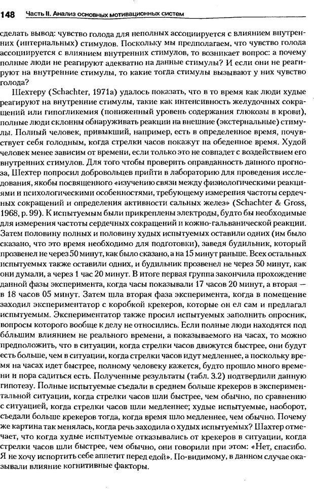 DJVU. Мотивация поведения (5-е издание). Фрэнкин Р. E. Страница 147. Читать онлайн