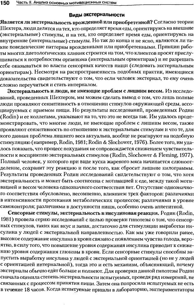 DJVU. Мотивация поведения (5-е издание). Фрэнкин Р. E. Страница 149. Читать онлайн