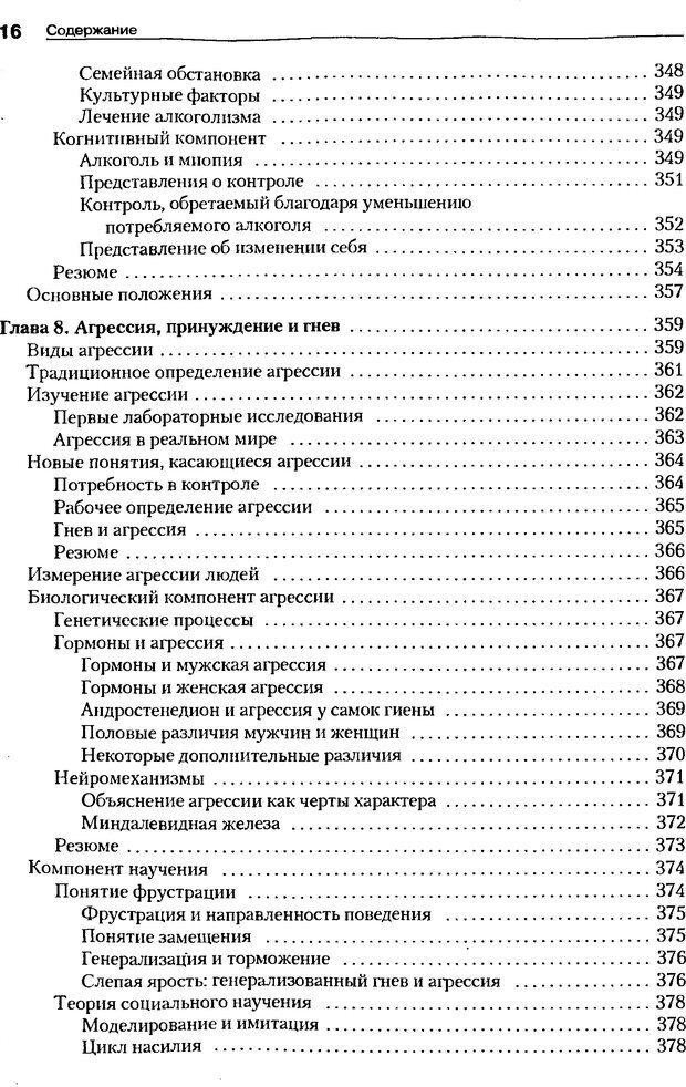 DJVU. Мотивация поведения (5-е издание). Фрэнкин Р. E. Страница 15. Читать онлайн