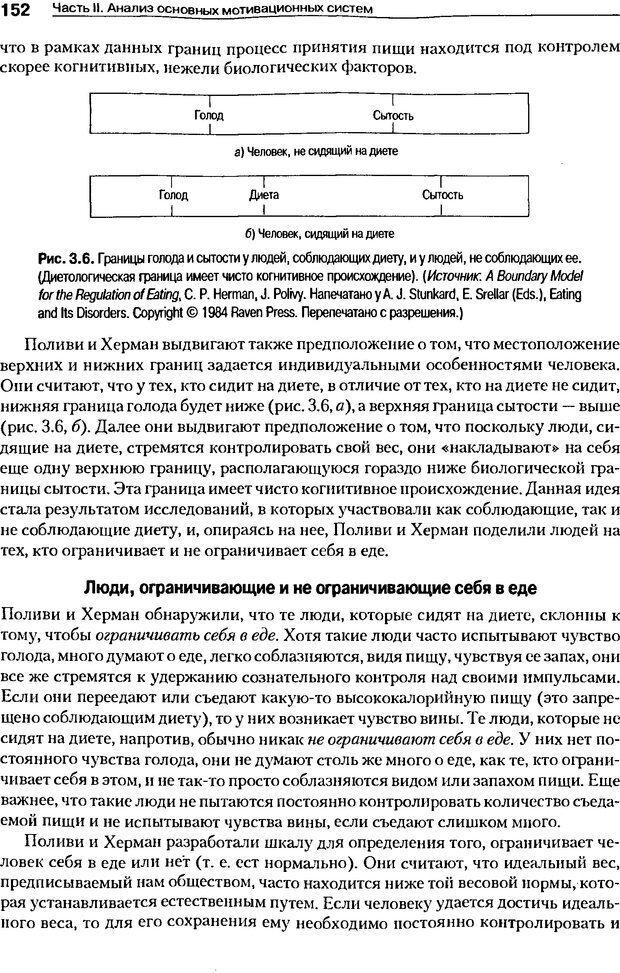 DJVU. Мотивация поведения (5-е издание). Фрэнкин Р. E. Страница 151. Читать онлайн