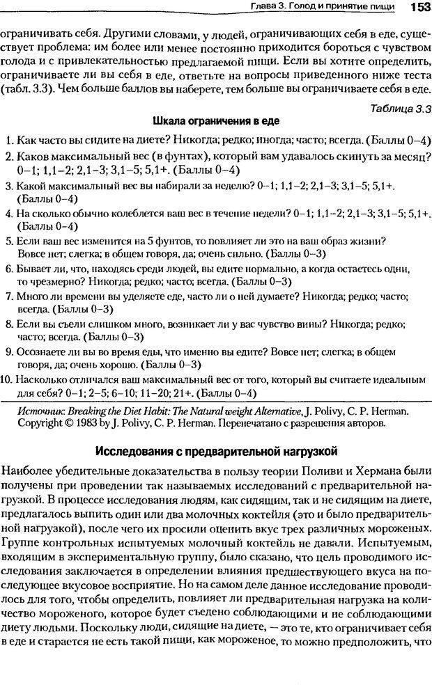 DJVU. Мотивация поведения (5-е издание). Фрэнкин Р. E. Страница 152. Читать онлайн