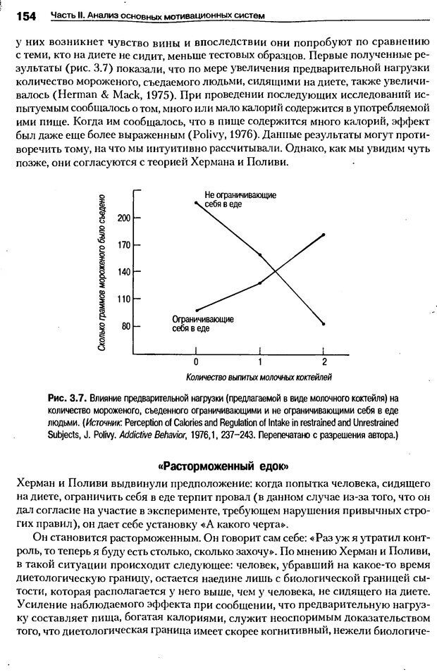 DJVU. Мотивация поведения (5-е издание). Фрэнкин Р. E. Страница 153. Читать онлайн