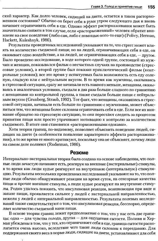 DJVU. Мотивация поведения (5-е издание). Фрэнкин Р. E. Страница 154. Читать онлайн