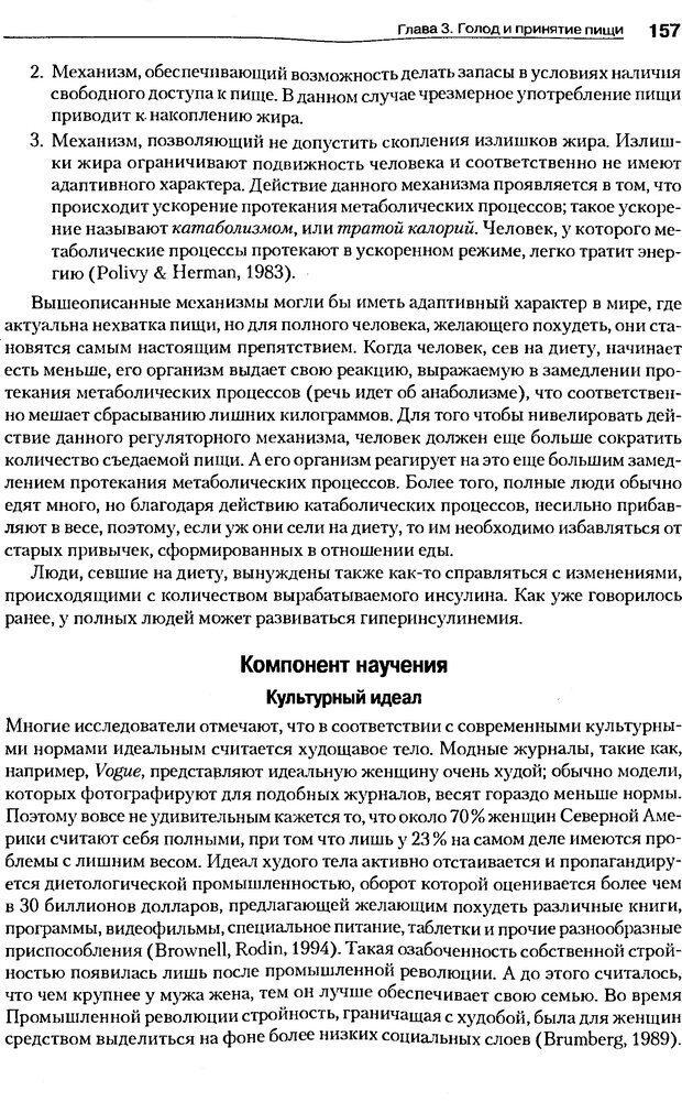 DJVU. Мотивация поведения (5-е издание). Фрэнкин Р. E. Страница 156. Читать онлайн