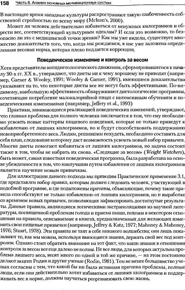 DJVU. Мотивация поведения (5-е издание). Фрэнкин Р. E. Страница 157. Читать онлайн