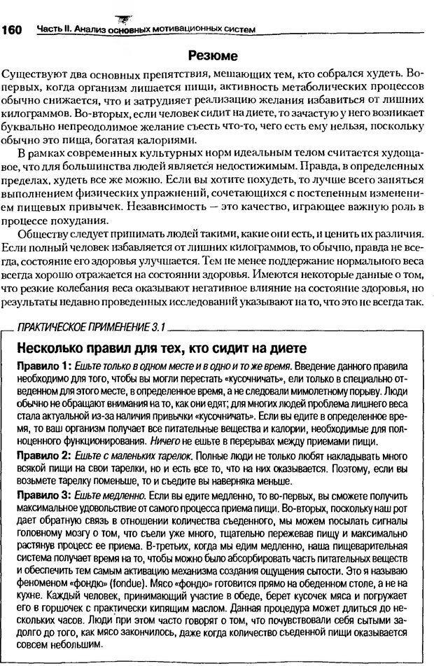 DJVU. Мотивация поведения (5-е издание). Фрэнкин Р. E. Страница 159. Читать онлайн