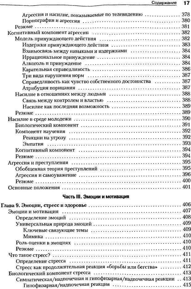 DJVU. Мотивация поведения (5-е издание). Фрэнкин Р. E. Страница 16. Читать онлайн