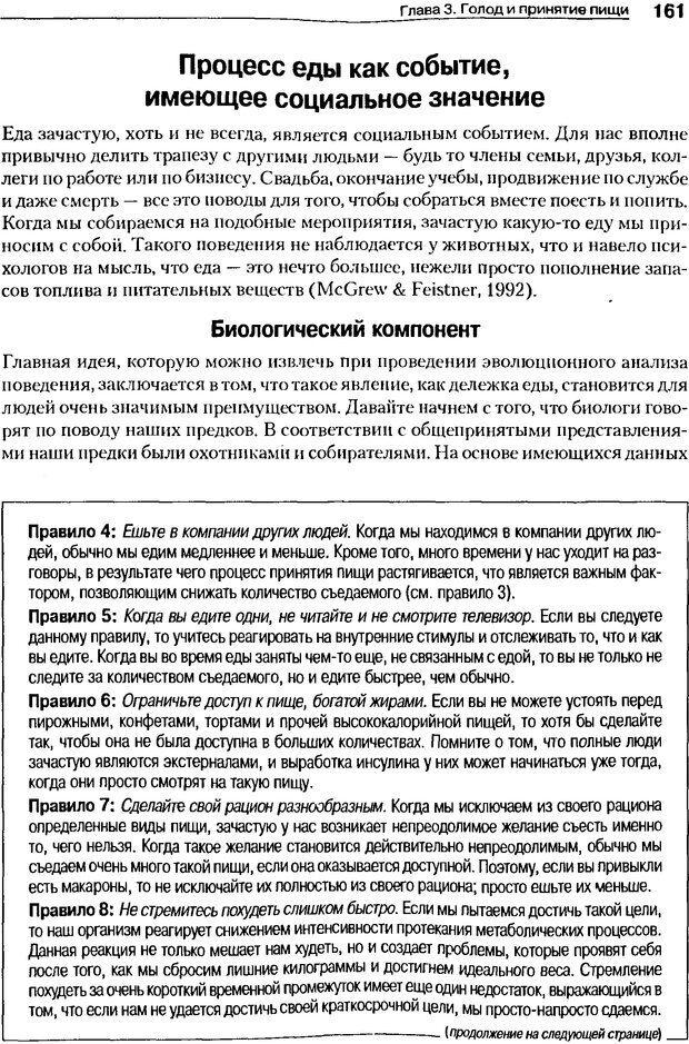DJVU. Мотивация поведения (5-е издание). Фрэнкин Р. E. Страница 160. Читать онлайн