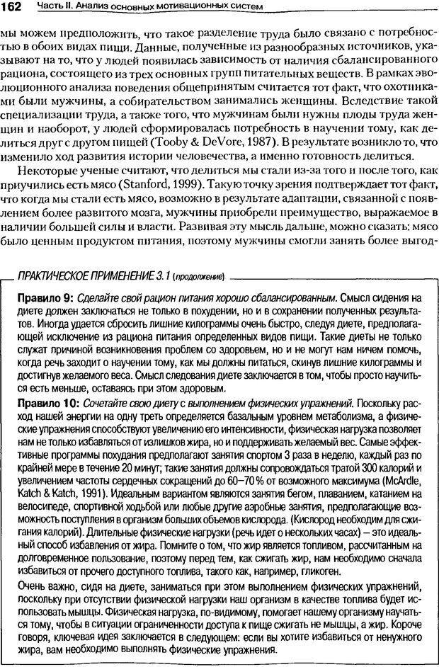 DJVU. Мотивация поведения (5-е издание). Фрэнкин Р. E. Страница 161. Читать онлайн