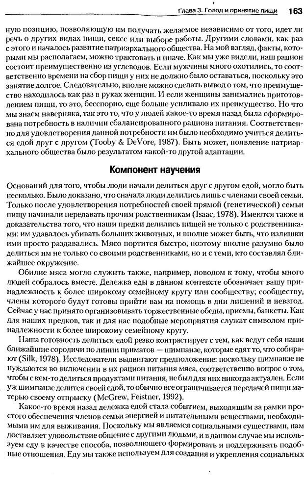 DJVU. Мотивация поведения (5-е издание). Фрэнкин Р. E. Страница 162. Читать онлайн