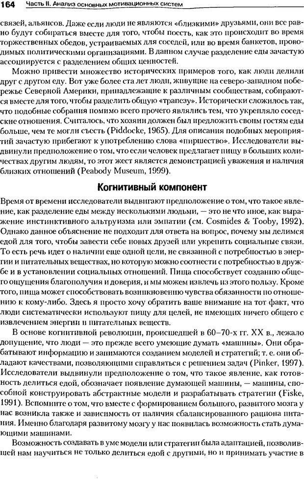 DJVU. Мотивация поведения (5-е издание). Фрэнкин Р. E. Страница 163. Читать онлайн