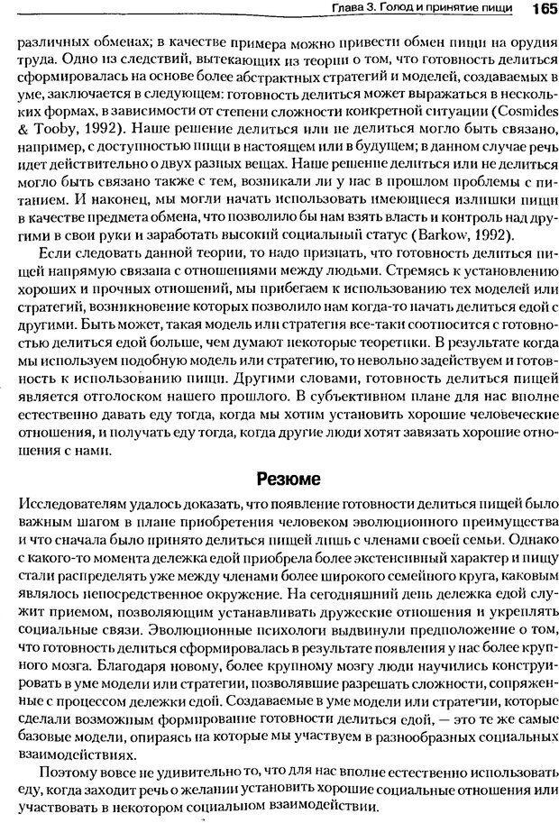 DJVU. Мотивация поведения (5-е издание). Фрэнкин Р. E. Страница 164. Читать онлайн