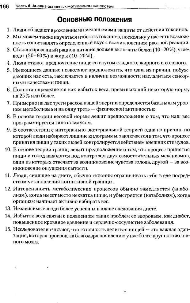 DJVU. Мотивация поведения (5-е издание). Фрэнкин Р. E. Страница 165. Читать онлайн
