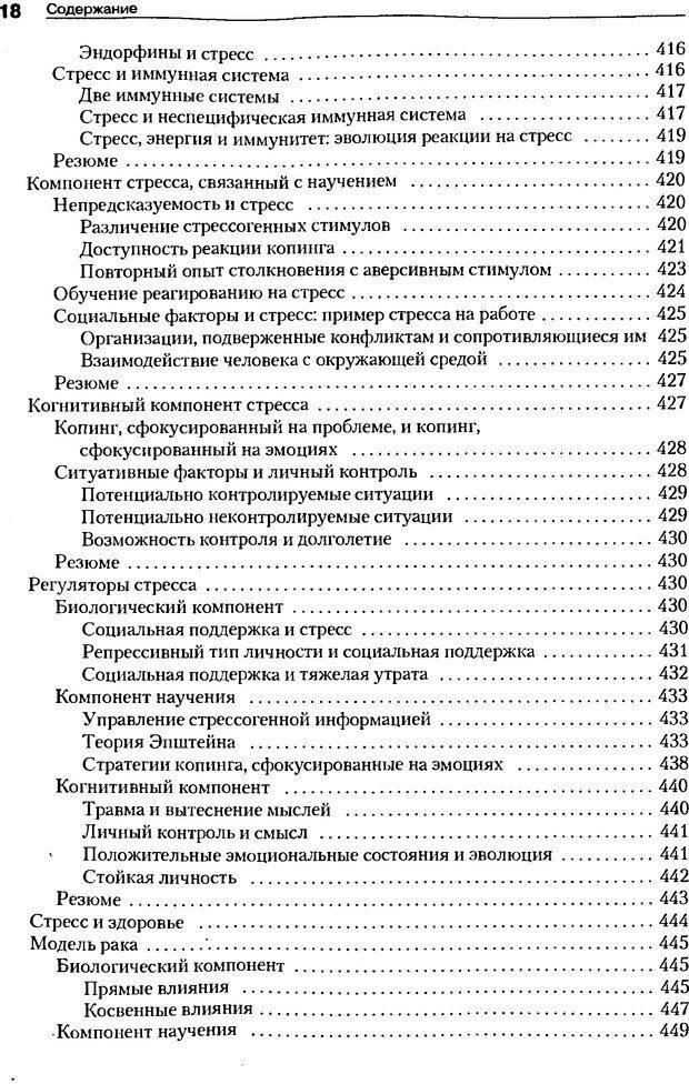 DJVU. Мотивация поведения (5-е издание). Фрэнкин Р. E. Страница 17. Читать онлайн