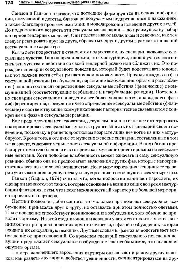 DJVU. Мотивация поведения (5-е издание). Фрэнкин Р. E. Страница 173. Читать онлайн