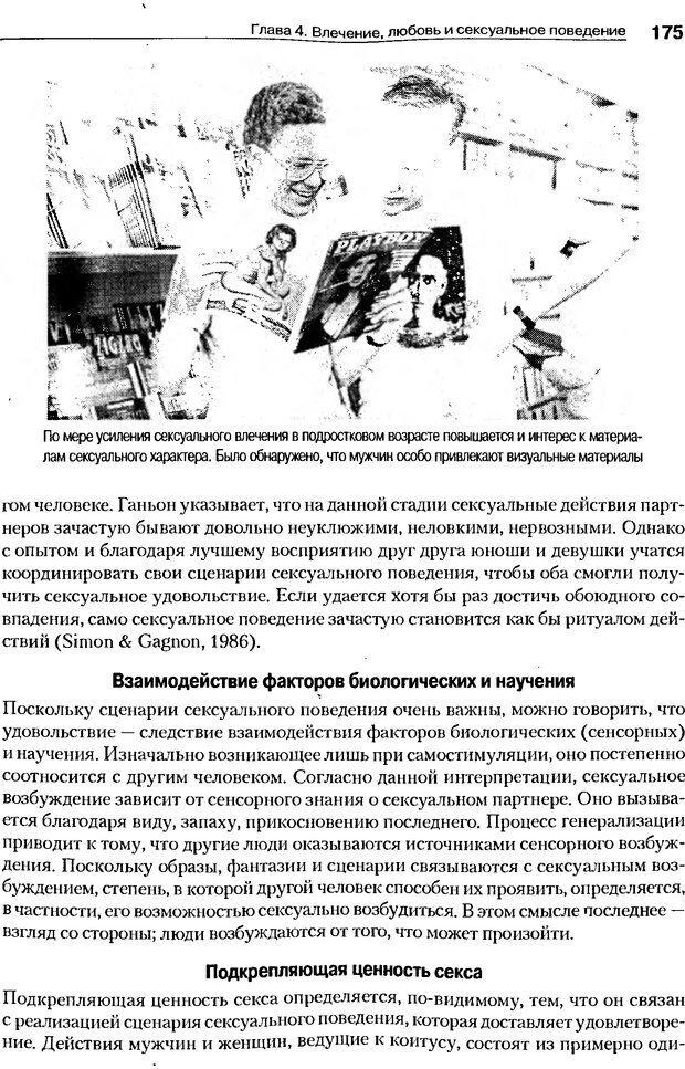 DJVU. Мотивация поведения (5-е издание). Фрэнкин Р. E. Страница 174. Читать онлайн