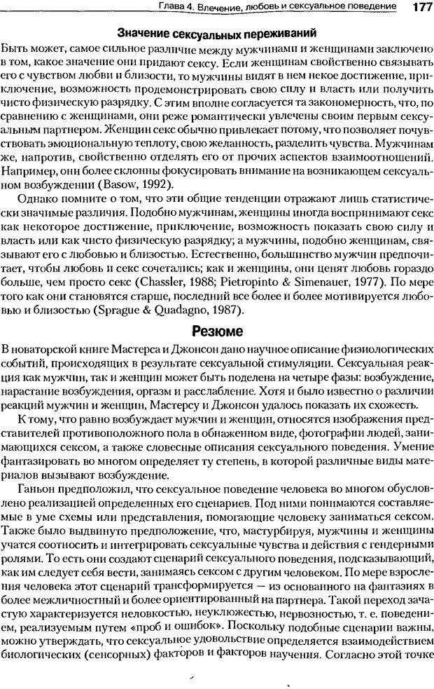DJVU. Мотивация поведения (5-е издание). Фрэнкин Р. E. Страница 176. Читать онлайн