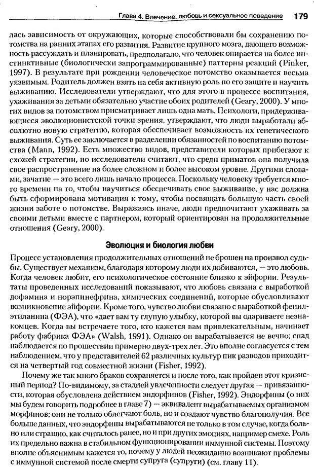 DJVU. Мотивация поведения (5-е издание). Фрэнкин Р. E. Страница 178. Читать онлайн