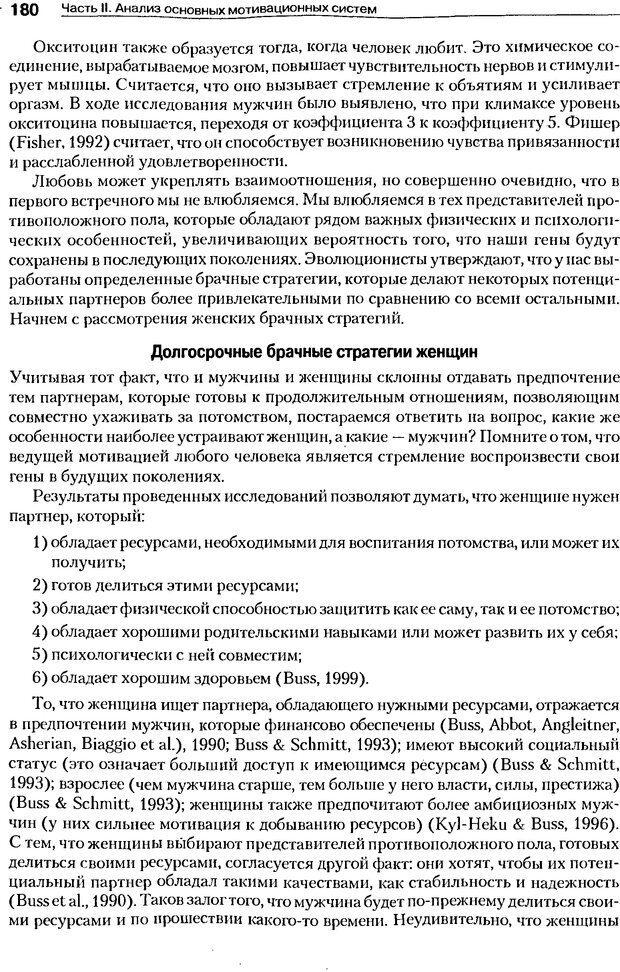 DJVU. Мотивация поведения (5-е издание). Фрэнкин Р. E. Страница 179. Читать онлайн