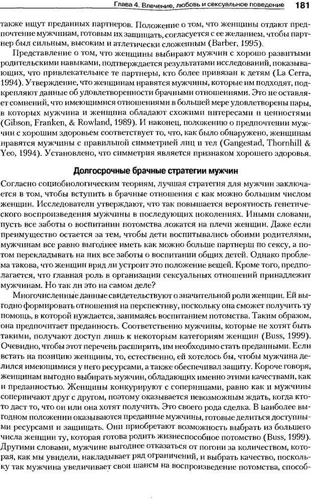 DJVU. Мотивация поведения (5-е издание). Фрэнкин Р. E. Страница 180. Читать онлайн