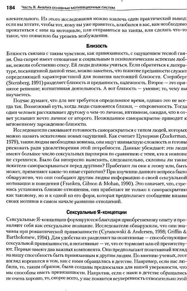 DJVU. Мотивация поведения (5-е издание). Фрэнкин Р. E. Страница 183. Читать онлайн