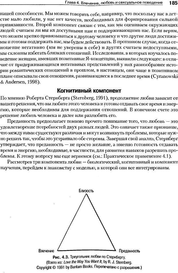 DJVU. Мотивация поведения (5-е издание). Фрэнкин Р. E. Страница 184. Читать онлайн