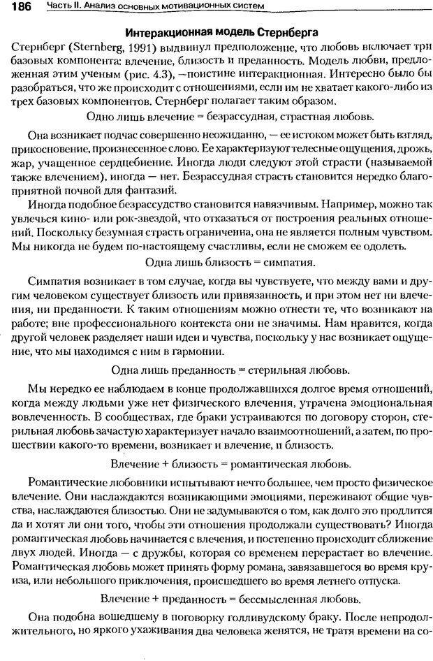 DJVU. Мотивация поведения (5-е издание). Фрэнкин Р. E. Страница 185. Читать онлайн