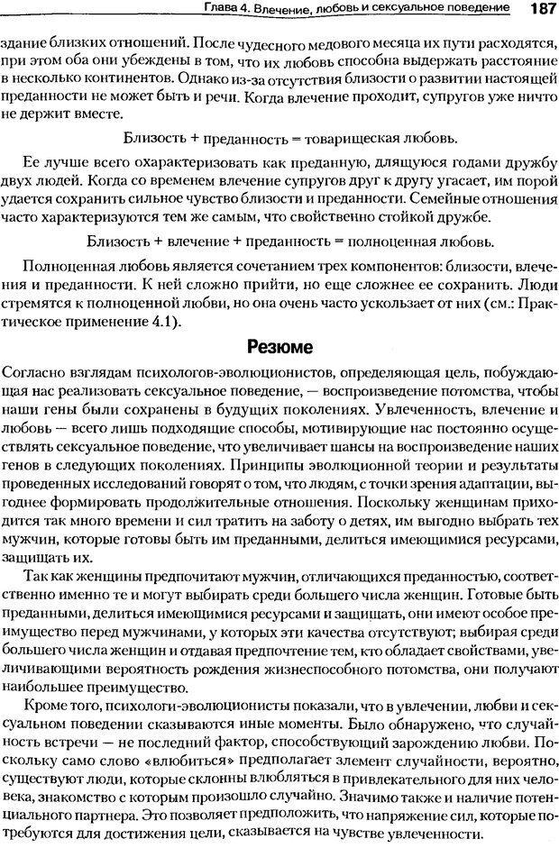 DJVU. Мотивация поведения (5-е издание). Фрэнкин Р. E. Страница 186. Читать онлайн