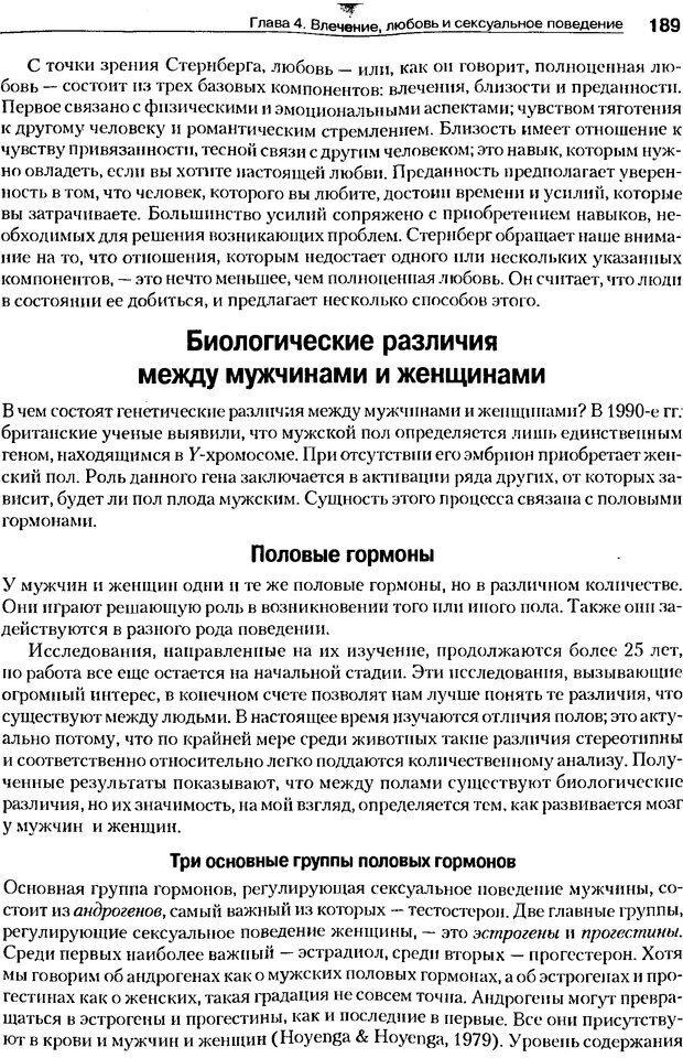 DJVU. Мотивация поведения (5-е издание). Фрэнкин Р. E. Страница 188. Читать онлайн