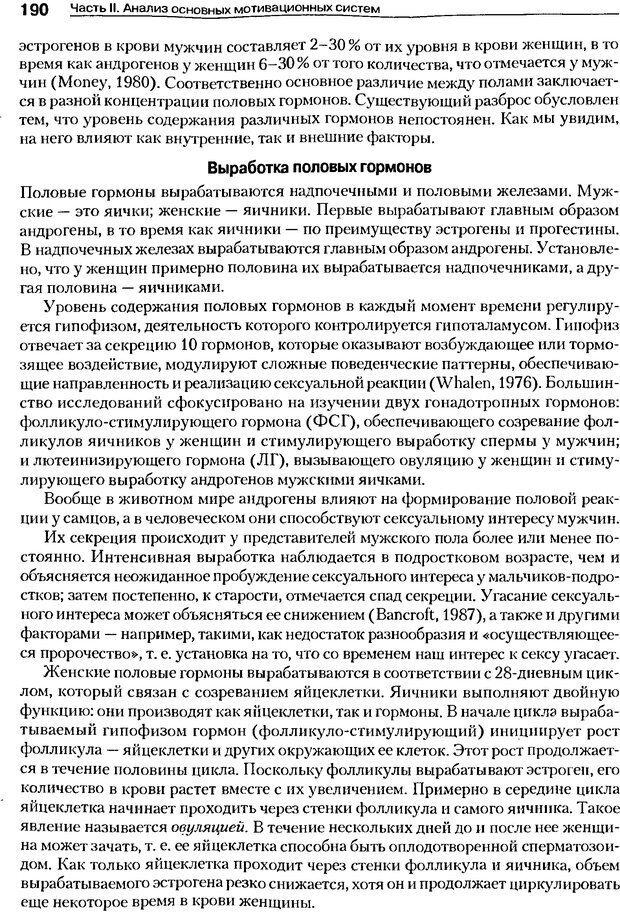DJVU. Мотивация поведения (5-е издание). Фрэнкин Р. E. Страница 189. Читать онлайн