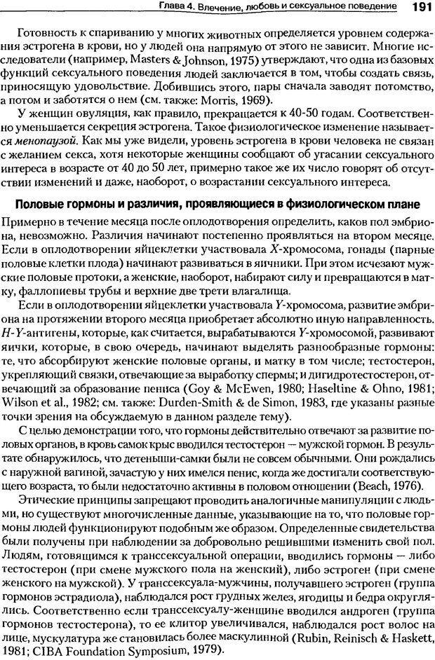 DJVU. Мотивация поведения (5-е издание). Фрэнкин Р. E. Страница 190. Читать онлайн
