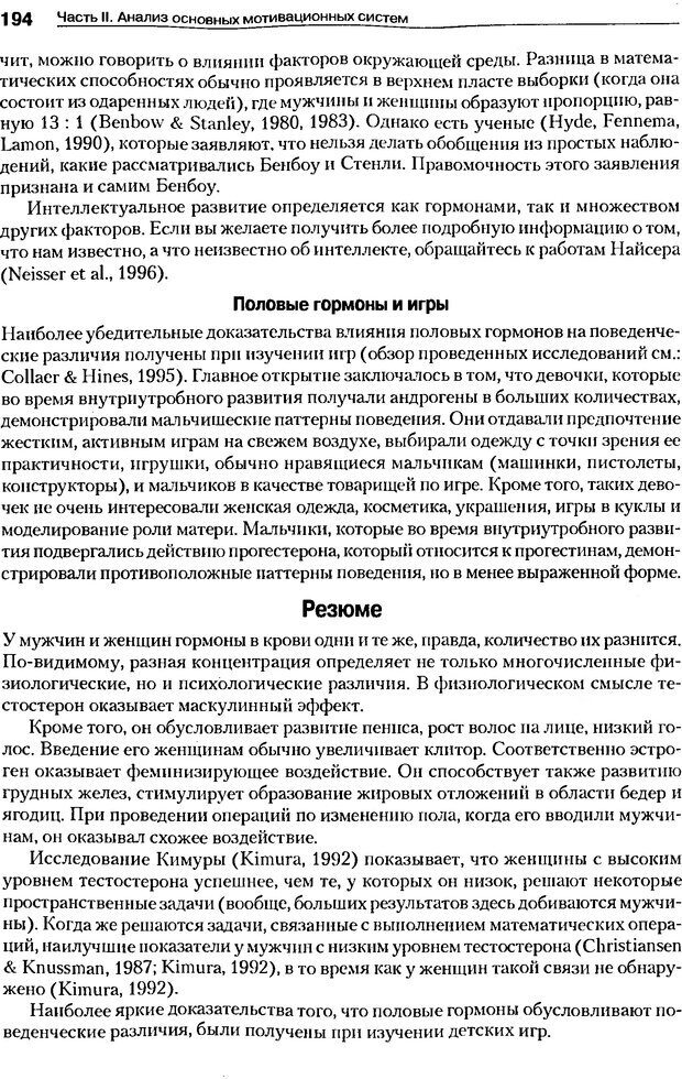 DJVU. Мотивация поведения (5-е издание). Фрэнкин Р. E. Страница 193. Читать онлайн