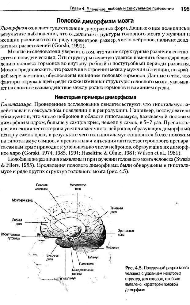 DJVU. Мотивация поведения (5-е издание). Фрэнкин Р. E. Страница 194. Читать онлайн