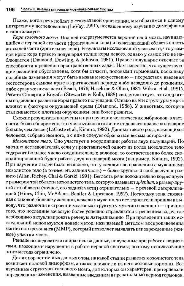 DJVU. Мотивация поведения (5-е издание). Фрэнкин Р. E. Страница 195. Читать онлайн
